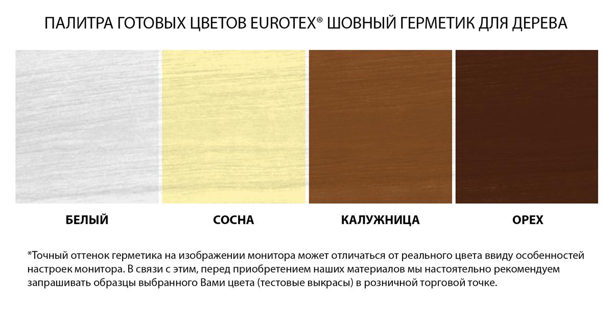 Eurotex Germetik tsvetovaia gamma