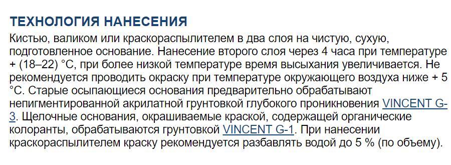 VINCENT (ВИНСЕНТ) I-3 2