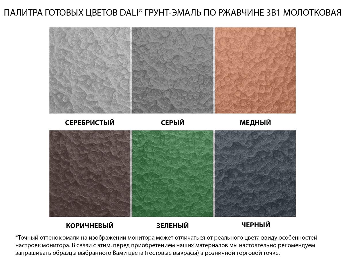 palitra gotovykh tsvetov Dali Grunt-emal po rzhavchine 3 v 1 molotkovaia