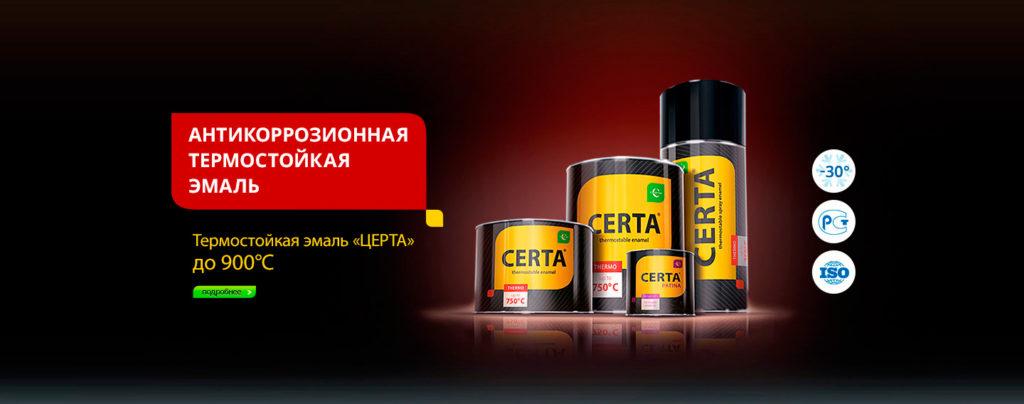Термостойкая краска купить термостойкую краску в Москве