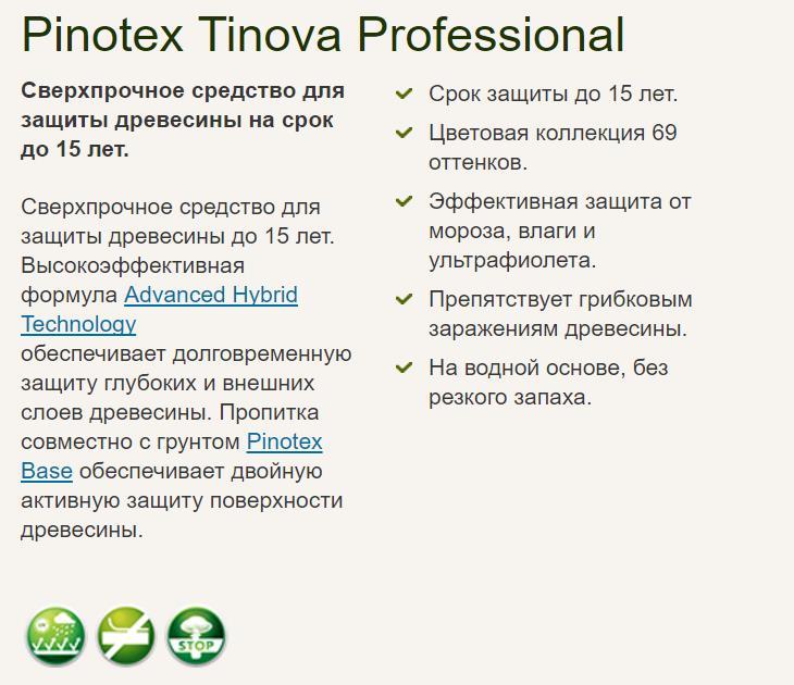 Pinotex Tinova Professional 1