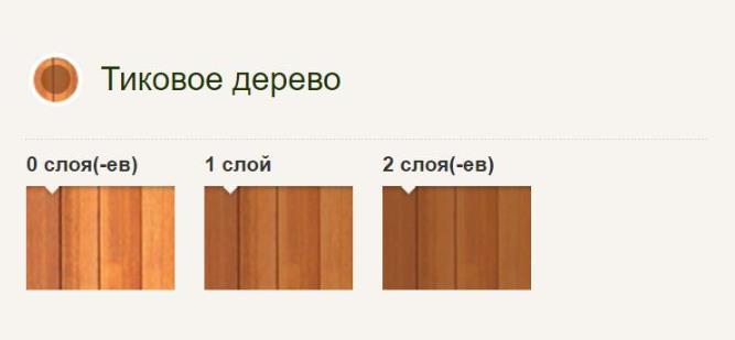 Pinotex Ultra Pinoteks Ul'tra Vysokoustoychivaya dekorativnaya propitka dlya zashchity drevesiny Tikovoe derevo