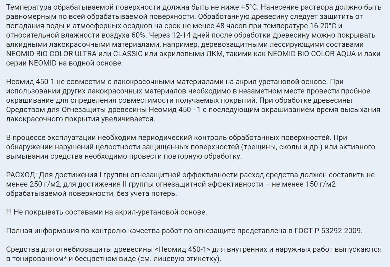 OGNEBIOZAShchITA NEOMID 450-1 4