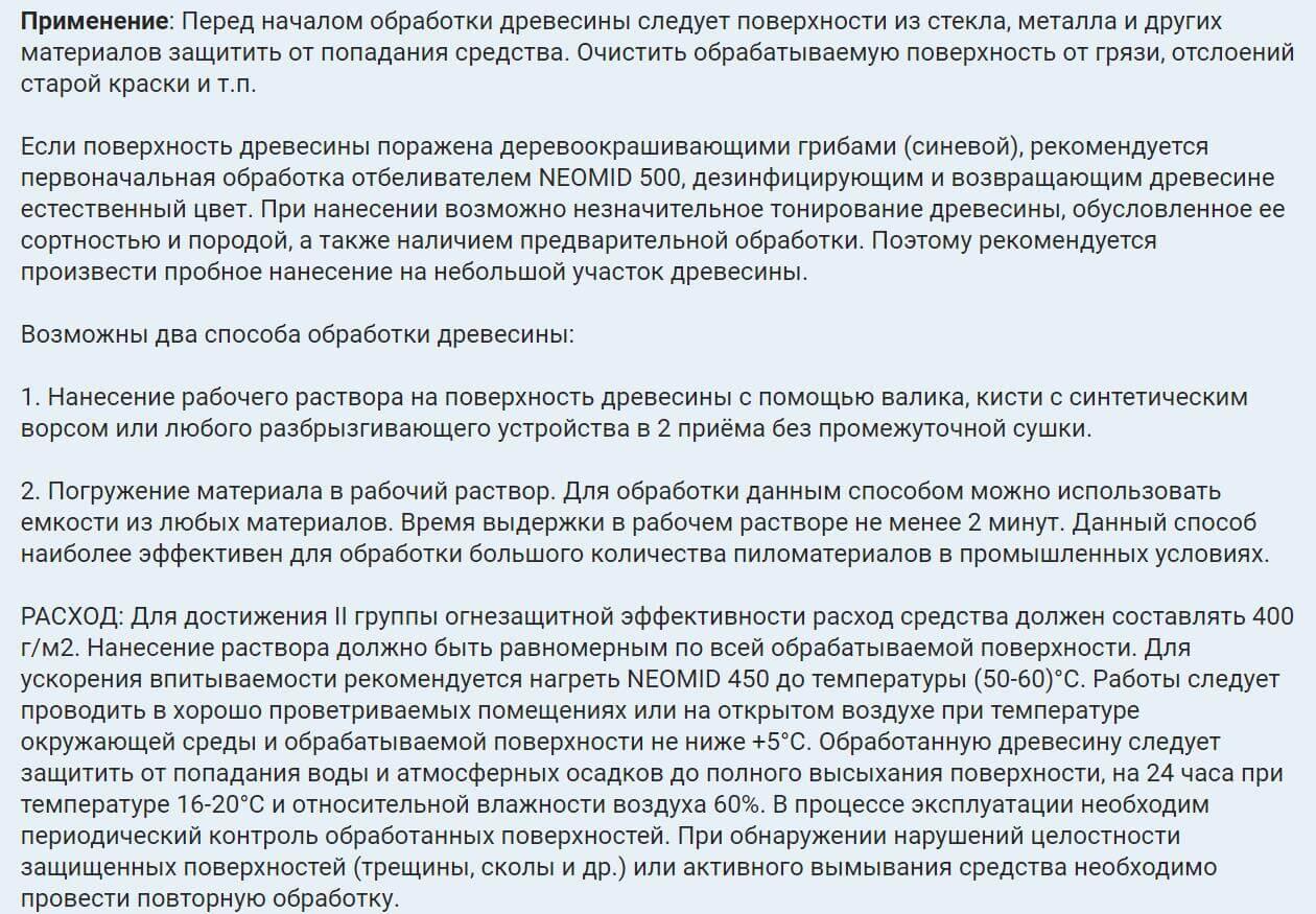 Neomid 450 Neomid 450 Ognebiozashchita vtoraya gruppa effektivnosti 1