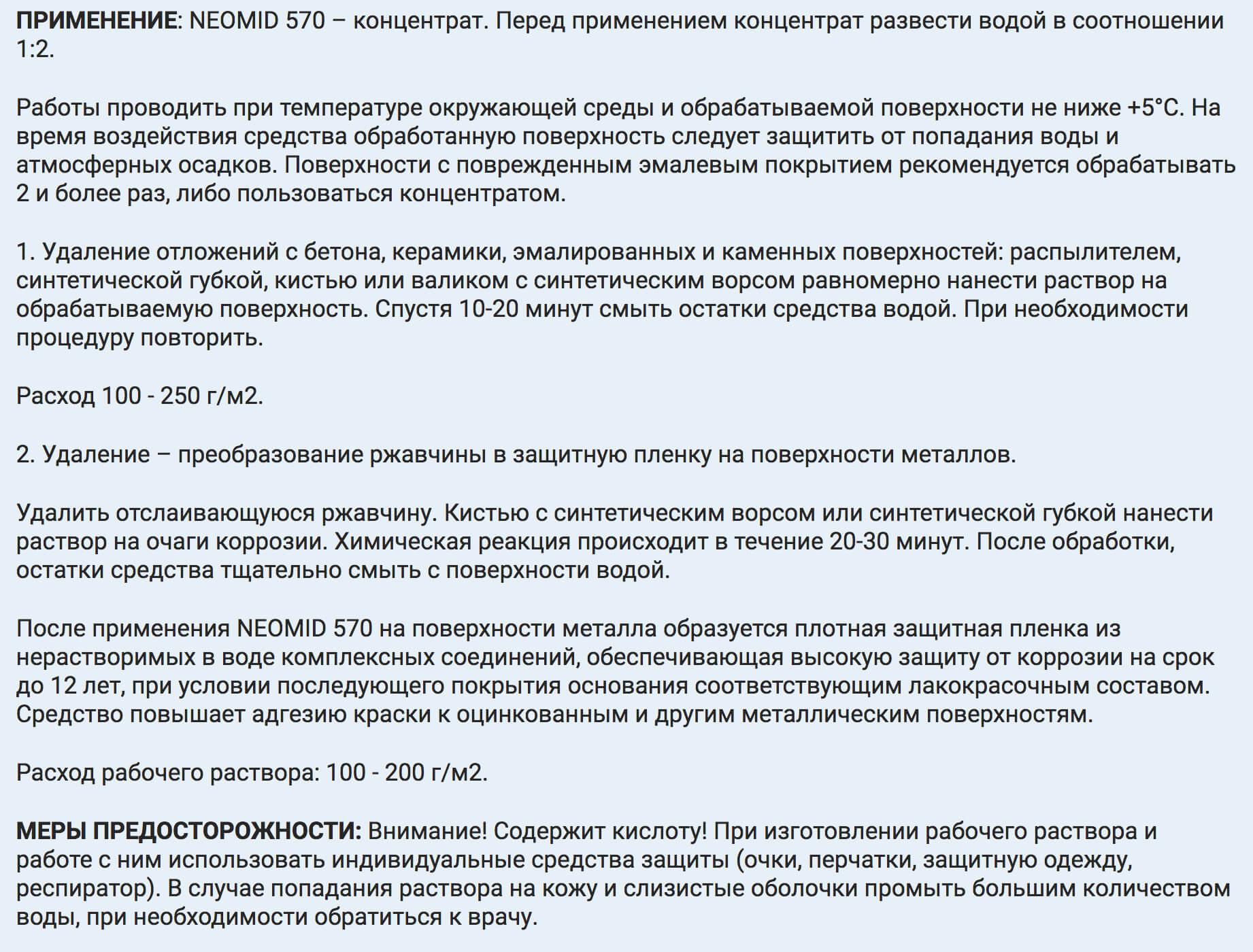 NEOMID 570 SOSTAV DLYa UDALENIYa RZhAVChINY KONTsENTRAT 1