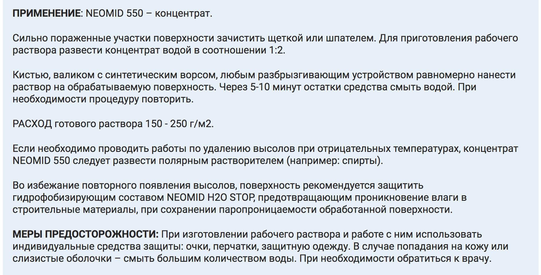 SOSTAV DLYa UDALENIYa VYSOLOV 1.2