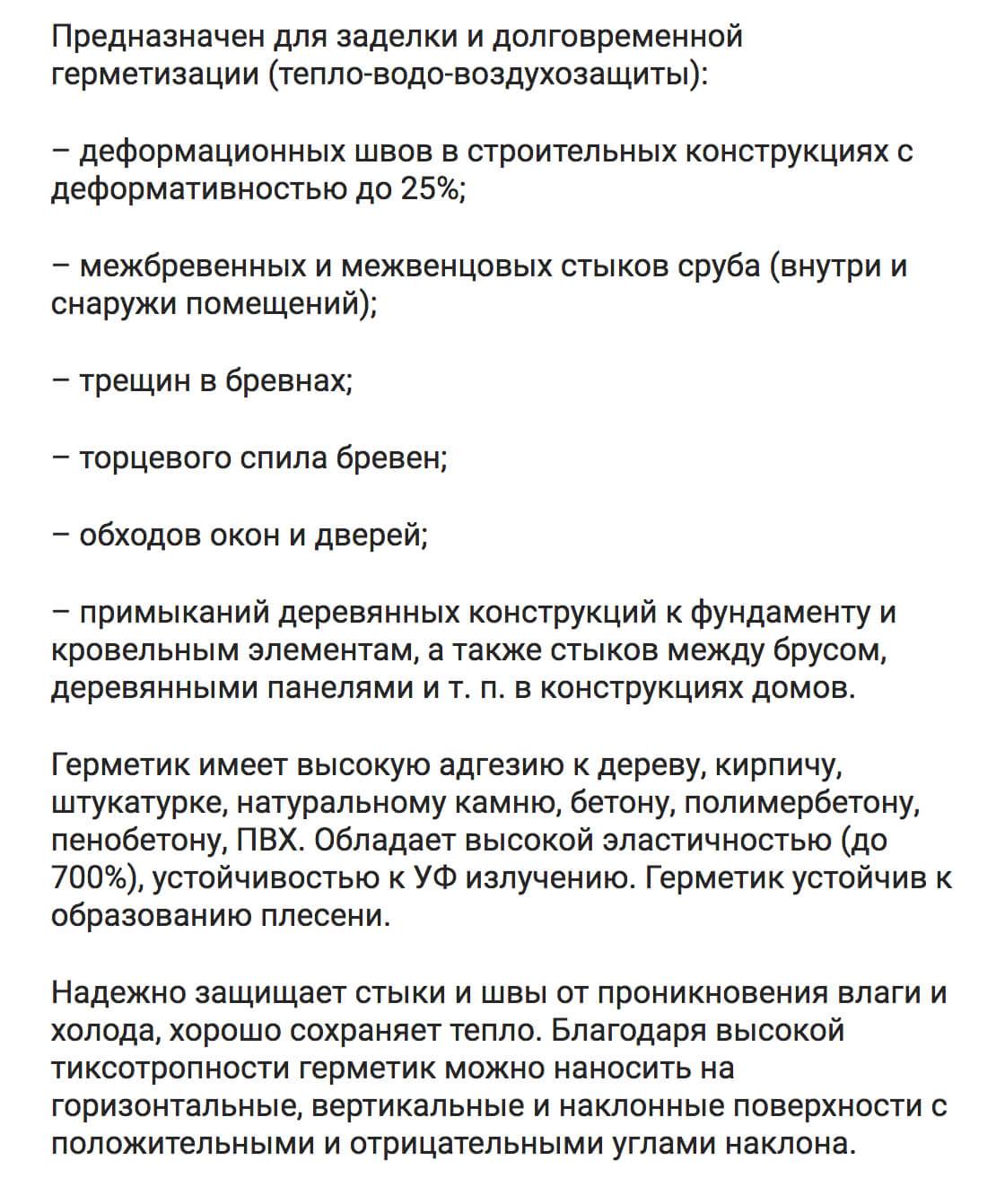 Neomid Wood Professional : Neomid Teplyy Dom germetik shovnyy dlya dereva 3
